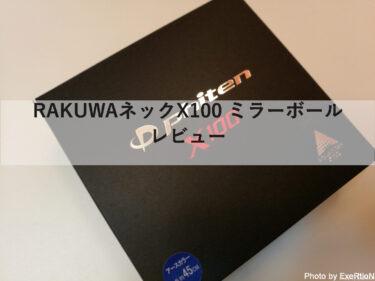 【ファイテン】RAKUWAネックX100 ミラーボール レビュー【なぜか効く】