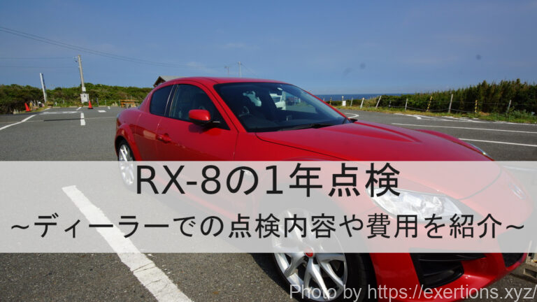 RX-8の1年点検