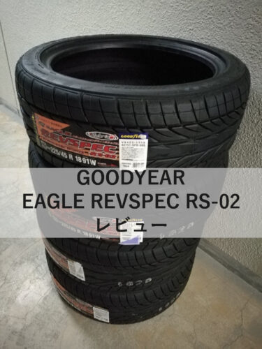 【RX-8】GOODYEAR EAGLE REVSPEC RS-02のレビュー